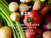 MUJI Diner探寻食之原点 全球首家MUJI Diner无印良品餐堂盛大开启