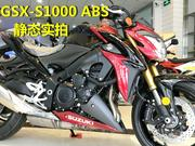 【骑士网车型实拍】铃木GSX-S1000 ABS静态实拍+声音展示