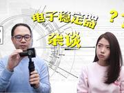 科技白与女晓宅 电子稳定器和手机视频杂谈