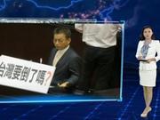 《海峡新干线》20170622:蔡英文民进党两次发飙 特赦陈水扁放入党会讨论