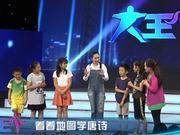 《大王小王》20170623:王芳独辟蹊径讲唐诗 看着地图学唐诗