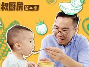 助长宝宝牙齿的辅食 杂蔬米粉浓汤