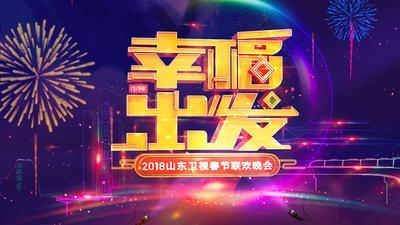 山东卫视2018春晚