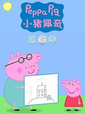 小猪佩奇 第五季