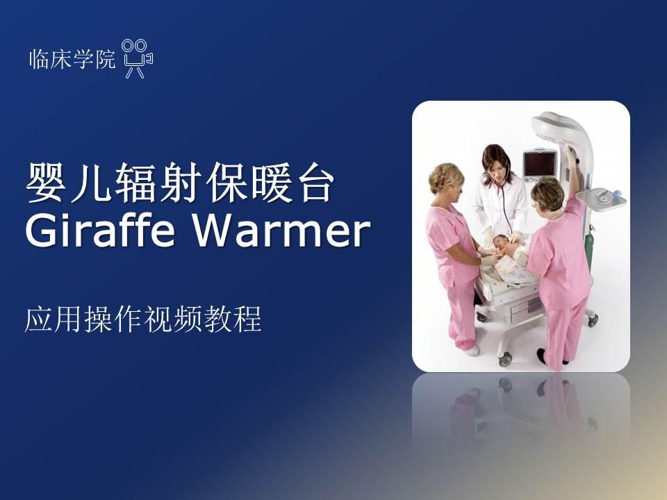 婴儿辐射保暖台Giraffe Warmer应用操作视频