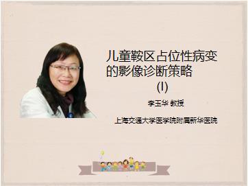 儿童鞍区占位性病变的影像诊断策略(I)