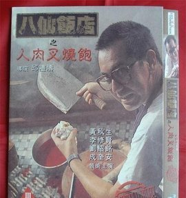 八仙饭店之人肉叉烧包