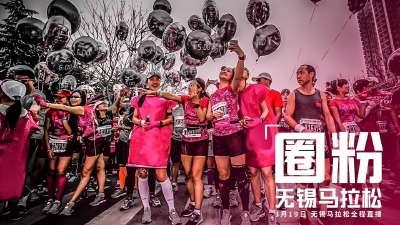 乐视体育圈粉无锡马拉松 周日粉色来袭