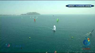 录播:2017海帆赛场地赛第三日第二轮