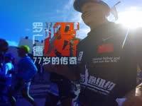 《跑马人生》罗广德:77岁跑者逐梦六大满贯