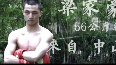 中體杯广东省拳王争霸赛-佛山站 梁家豪