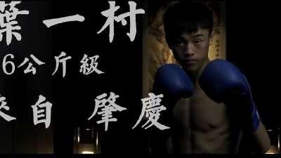 中體杯广东省拳王争霸赛-佛山站 叶一村
