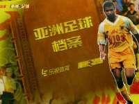 《亚洲足球档案》马麦罗 甲A版小摩托奇袭申花成经典