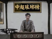 中超琅琊榜·冯潇霆传31