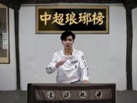 中超琅琊榜·冯潇霆传50