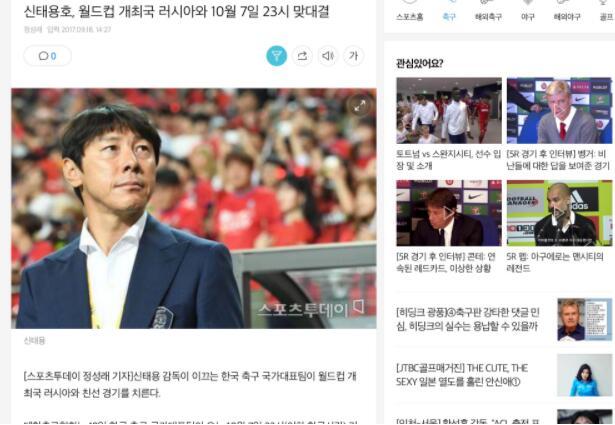 韩国热身将战世界杯东道主 征召多名中超韩援