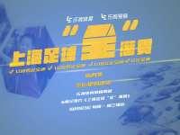 《上海足球全满贯》第四集 幸运星俱乐部的秘密