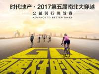 七天骑迹:2017时代地产·齐天下南北大穿越纪录片