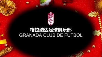 格拉纳达祝中国球迷圣诞快乐 蒋立章郝润泽送祝福
