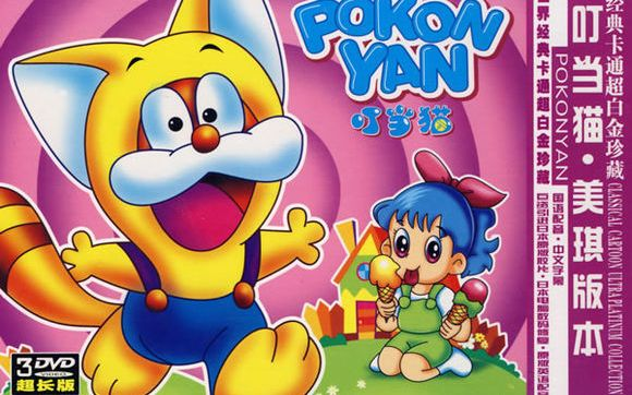 【480P/合集】叮当猫(美琪家的叮当猫)【160集全】