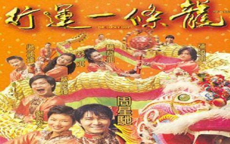 【喜剧/剧情】行运一条龙(国语 美亚高清修复)1998年 周星驰 郑秀文 陈晓东 杨恭如 吴君如 李兆基