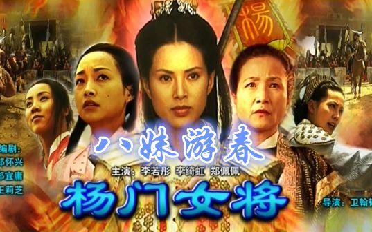 【武侠/动作】杨门女将之八妹游春(国语 CCTV6)2001年 李若彤 李绮虹 郑佩佩 梁家仁 连