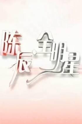 陈辰全明星 2009