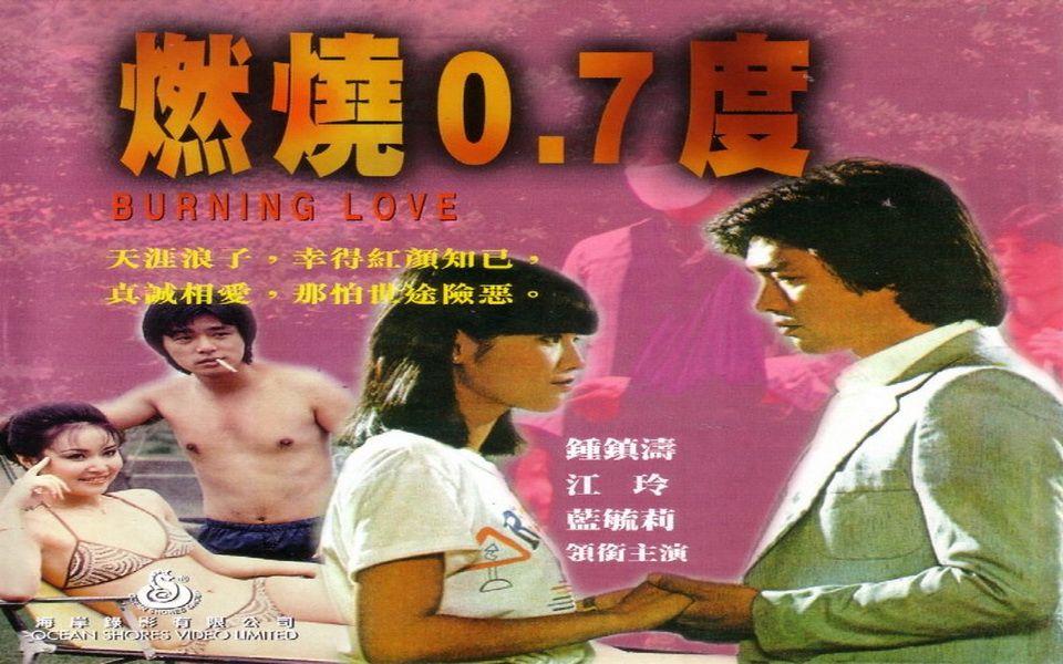 【剧情】燃烧0.7度 1980【钟镇涛  江玲】