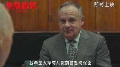 《聚焦》香港预告片 第88届奥斯卡最佳影片