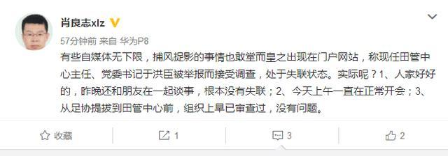 名记辟谣于洪臣遭实名举报:根本没有失联 组织上审查没问题