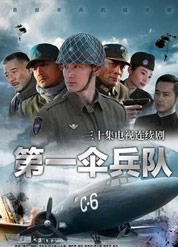 022第一伞兵队