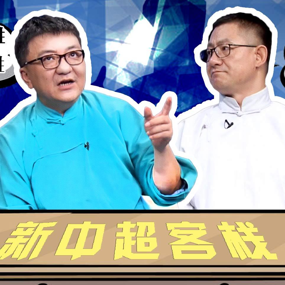 《新中超客栈》第21期-恒大3轮不胜夺冠悬念重生
