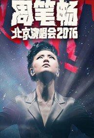 周笔畅北京演唱会