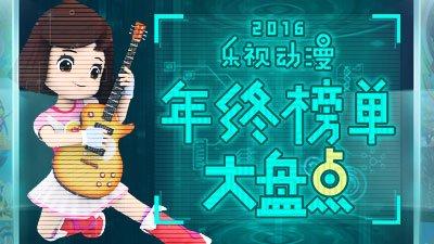2016年终榜单大盘点