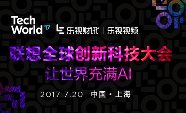 联想TechWorld大会