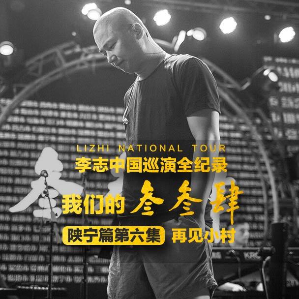 """李志""""叁叁肆""""中国巡演全纪录第二季"""