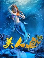 美人鱼2016