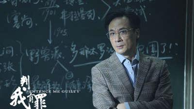 """《判我有罪》定档5月6日 """"红唇版""""预告发布欲望升级"""