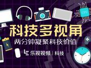 「科技多视角」20160516:零派乐享将召开品牌发布会 Intel新处理器价格曝光