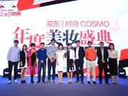 【乐尚播报】京东时尚COSMO年度美妆盛典