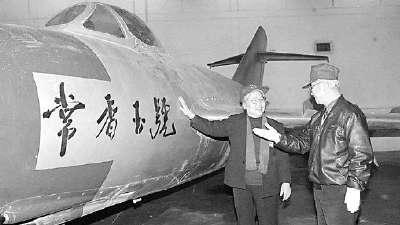 豫剧大师常香玉 为志愿军捐赠战斗机