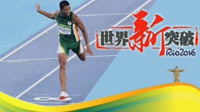 里约奥运刷新纪录盘点 中国独占两席创历史