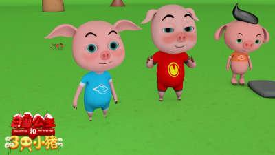 《白雪公主和三只小猪》终极版预告片