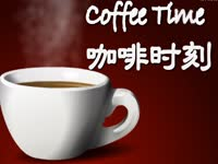咖啡时刻 | 带你重新认识咖啡