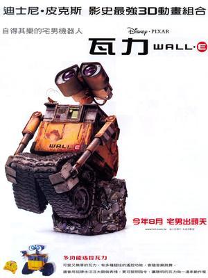 【动漫推荐】机器人总动员-瓦力和伊娃的浪漫爱情