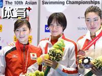 体育+极速100秒:游泳亚锦赛首日中国摘6金 小德轻松晋级总决赛四强