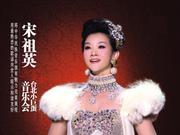 [全场] 宋祖英2011台北小巨蛋音乐会 (特邀嘉宾:周华健 周杰伦 赵本山)