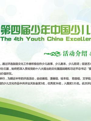 第四届少年中国少儿文化作品评选