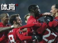 体育+极速100秒:曼联2-0欧联杯晋级 林丹两连胜难救主