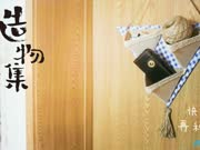《造物集小日子》41纸箱改造成实用家居挂饰